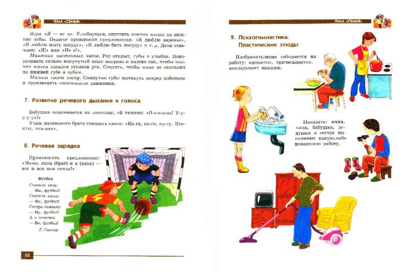 Иллюстрация 1 из 3 для Артикуляционная гимнастика. Методические рекомендации по развитию моторики, дыхания и голоса - Елена Пожиленко | Лабиринт - книги. Источник: Лабиринт