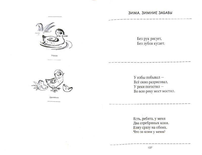 Иллюстрация 1 из 6 для Загадки и отгадки в картинках на все лексические темы - Гурия Османова | Лабиринт - книги. Источник: Лабиринт