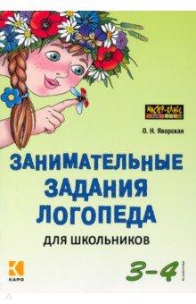 Занимательные задания логопеда для школьников (3-4 классы)