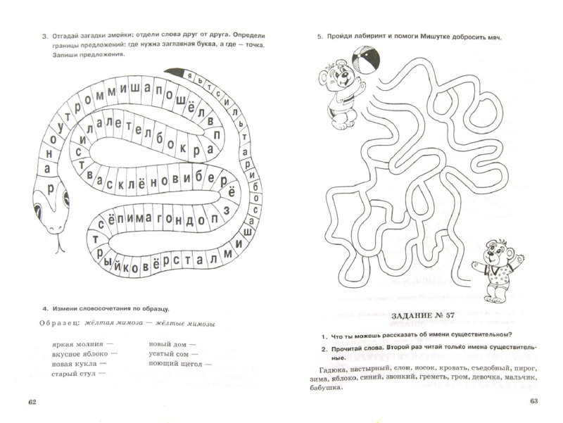 Занимательное задание по русскому языку 4 класс