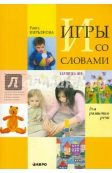Игры со словами для развития речи. Картотека игр для детей дошкольного возраста маврина л игры со словами