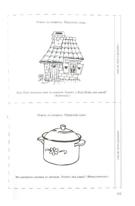 Иллюстрация 1 из 20 для Игры со словами для развития речи. Картотека игр для детей дошкольного возраста - Раиса Кирьянова | Лабиринт - книги. Источник: Лабиринт