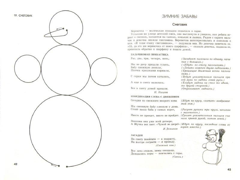 Иллюстрация 1 из 6 для Рисование веревочкой - Анжелика Никитина | Лабиринт - книги. Источник: Лабиринт