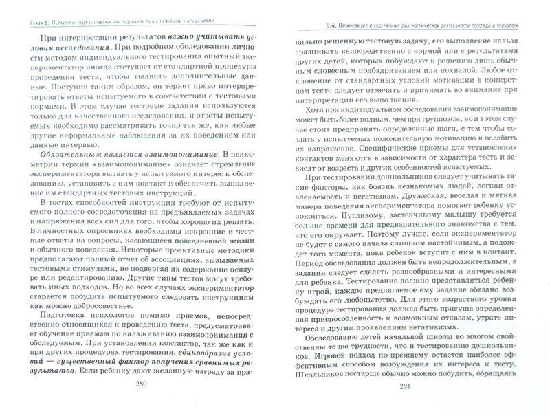 Иллюстрация 1 из 15 для Психология лиц с нарушением речи - Калягин, Овчинникова | Лабиринт - книги. Источник: Лабиринт