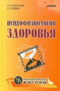 Психофизиология здоровья. Книга для педагогов, психологов и родителей
