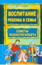 Гарбузов Виленин Исаакович Воспитание ребенка в семье. Советы психотерапевта