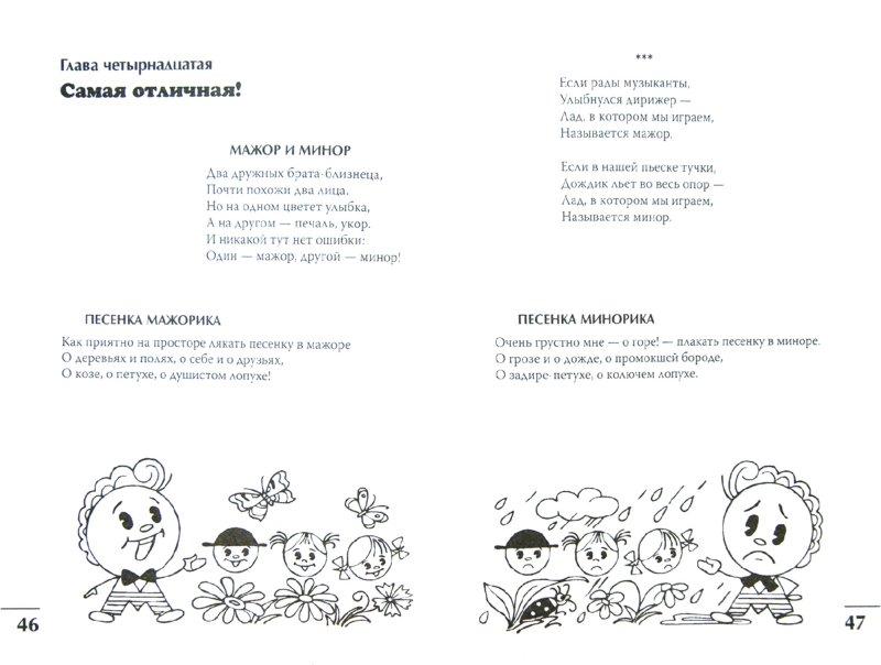 Иллюстрация 1 из 20 для До-ре-ми-фа-солька! Музыкальная грамота в стихах и сказках для детей - Юлия Евсеева | Лабиринт - книги. Источник: Лабиринт