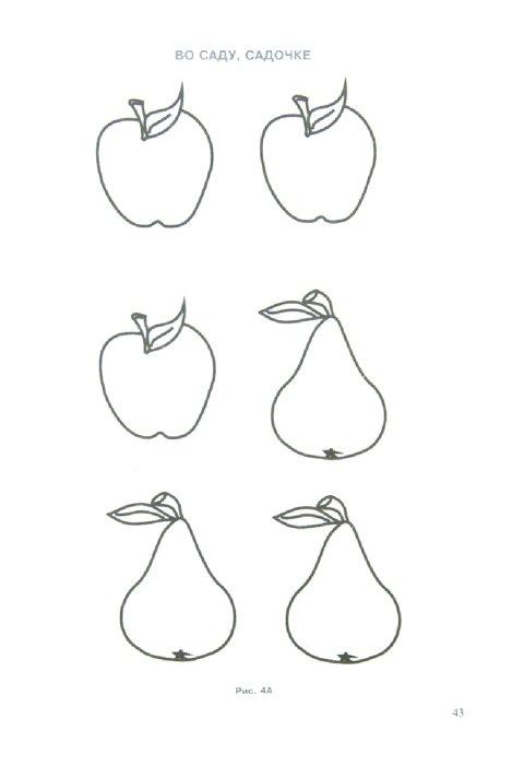 Иллюстрация 1 из 17 для Поделки своими руками. Для самых маленьких - Екатерина Корякина | Лабиринт - книги. Источник: Лабиринт