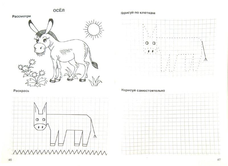 Иллюстрация 1 из 13 для Рисуем по клеткам. Животные - Зарин, Тулина   Лабиринт - книги. Источник: Лабиринт