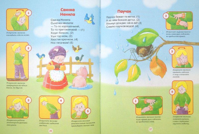Иллюстрация 1 из 17 для Пальчиковые игры - Е. Шарикова | Лабиринт - книги. Источник: Лабиринт