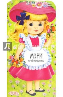 Куколки. Мэри и её вечеринки