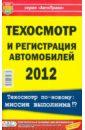 Швейский Владимир Техосмотр и регистрация автомобилей 2012 г.