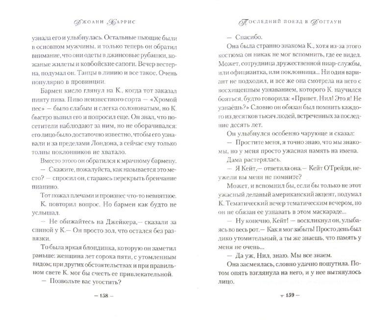 Иллюстрация 1 из 5 для Чай с птицами - Джоанн Харрис | Лабиринт - книги. Источник: Лабиринт