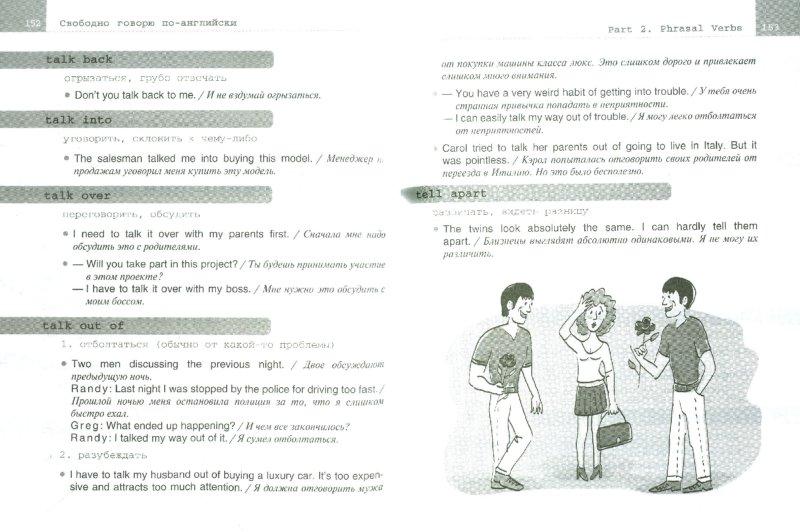Иллюстрация 1 из 16 для Свободно говорю по-английски (+СD) - Черниховская, Блейн | Лабиринт - книги. Источник: Лабиринт