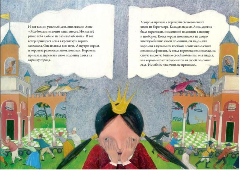 Иллюстрация 1 из 17 для Принцесса Анна - Эд Фрэнк   Лабиринт - книги. Источник: Лабиринт
