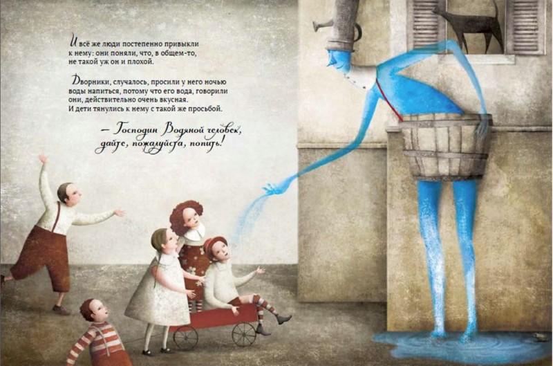 Иллюстрация 1 из 17 для Водяной человек и его фонтан - Иво Розати   Лабиринт - книги. Источник: Лабиринт