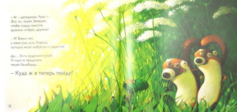 Иллюстрация 1 из 37 для Лулу и праздник влюбленных - Даниель Пикули | Лабиринт - книги. Источник: Лабиринт