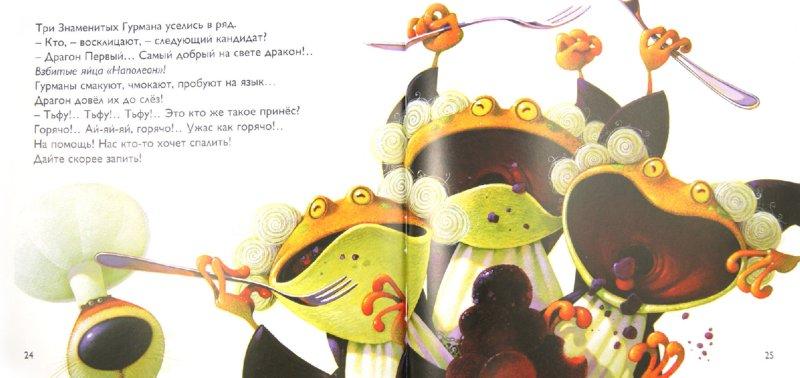 Иллюстрация 1 из 28 для Лулу-повар - Даниель Пикули | Лабиринт - книги. Источник: Лабиринт