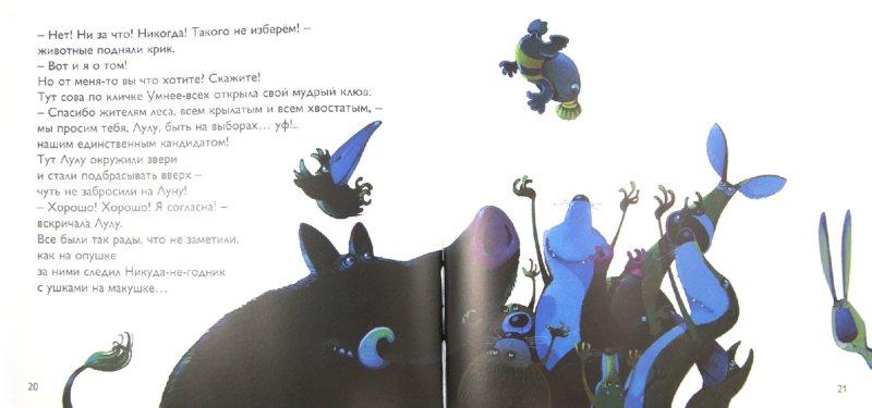 Иллюстрация 1 из 42 для Лулу в президенты! - Даниель Пикули | Лабиринт - книги. Источник: Лабиринт