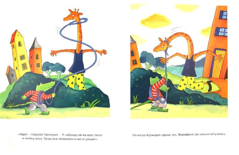 Иллюстрация 1 из 16 для Маленький Крокодил с большим сердцем - Даниела Кулот   Лабиринт - книги. Источник: Лабиринт