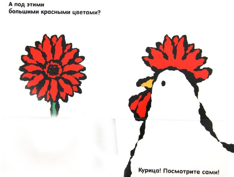Иллюстрация 1 из 32 для Кто прячется под цветами? - Юсуке Енедзу | Лабиринт - книги. Источник: Лабиринт