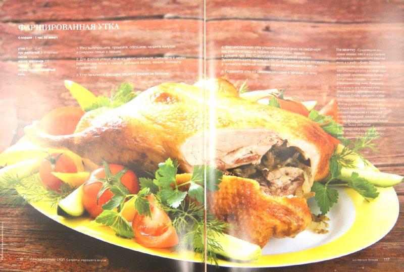 Иллюстрация 1 из 8 для Праздничный стол | Лабиринт - книги. Источник: Лабиринт