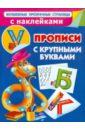 Дмитриева Валентина Геннадьевна Прописи с крупными буквами первые прописи с крупными буквами