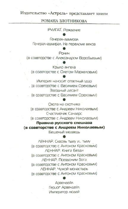 Иллюстрация 1 из 8 для Правило русского спецназа - Злотников, Николаев | Лабиринт - книги. Источник: Лабиринт