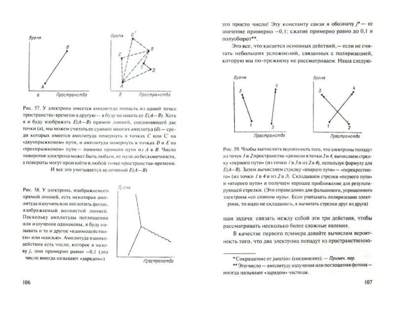 Иллюстрация 1 из 14 для КЭД - странная теория света и вещества - Ричард Фейнман | Лабиринт - книги. Источник: Лабиринт