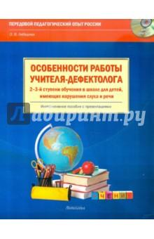 Особенности работы учителя-дефектолога 2-3-й ступен обучения детей с нарушениями слуха и речи (+CD)