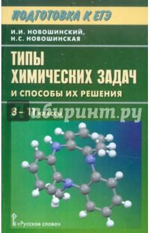 Готовимся к ЕГЭ. Типы химических задач и способы их решения. 8-11 классы. Пособие для учащихся