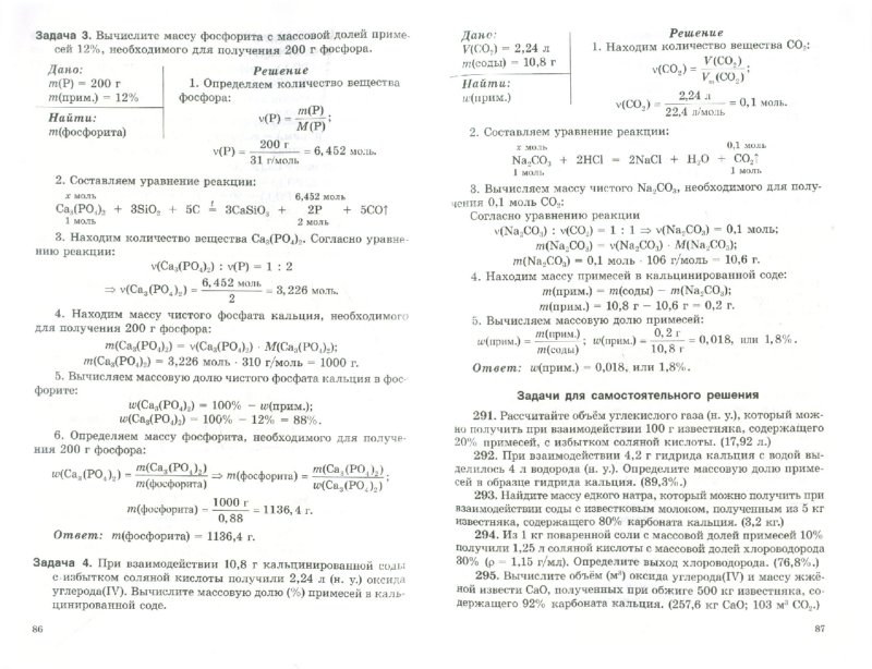 Иллюстрация 1 из 6 для Готовимся к ЕГЭ. Типы химических задач и способы их решения. 8-11 классы. Пособие для учащихся - Новошинский, Новошинская | Лабиринт - книги. Источник: Лабиринт