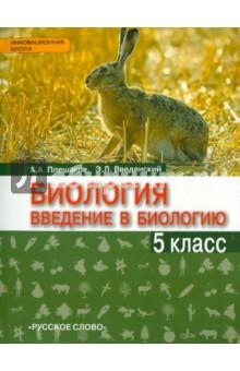 учебник биологии 5 класс плешаков