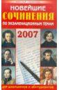 Новейшие сочинения по экзаменационным темам