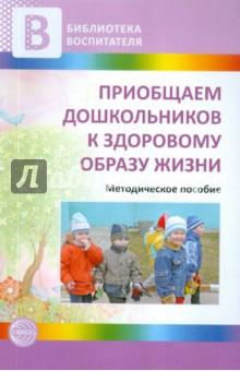 Приобщаем дошкольников к здоровому образу жизни