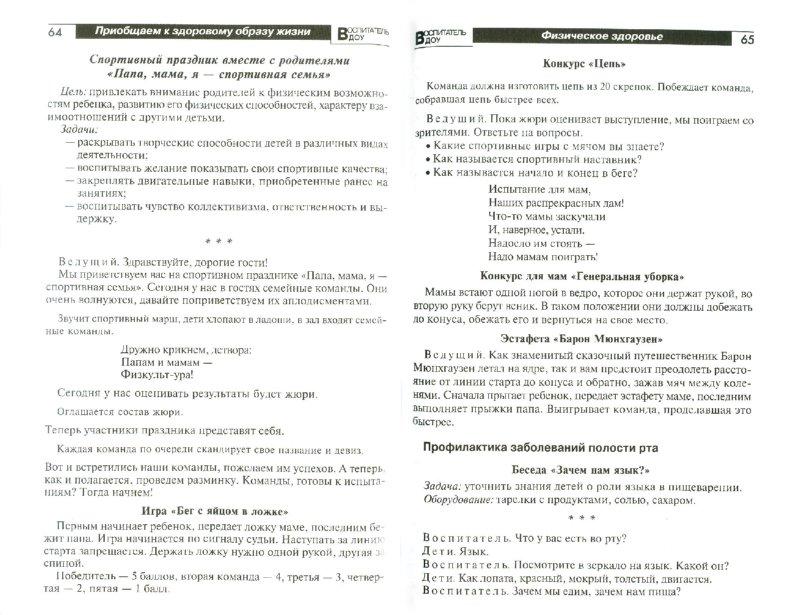 Иллюстрация 1 из 5 для Приобщаем дошкольников к здоровому образу жизни - Полтавцева, Стожарова, Краснова, Гаврилова   Лабиринт - книги. Источник: Лабиринт
