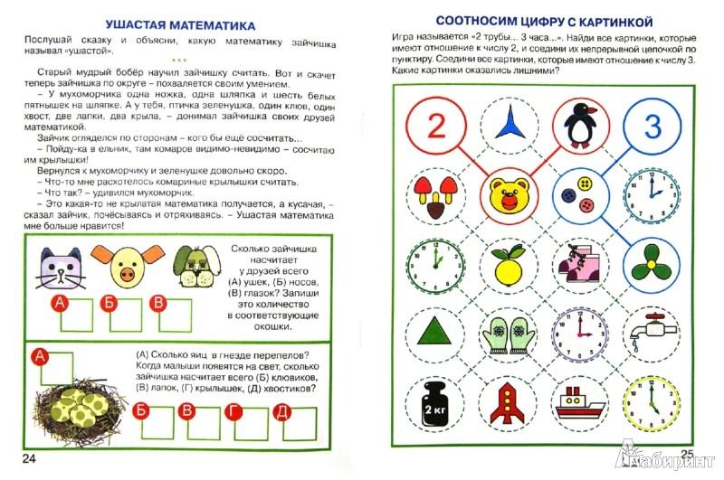 Иллюстрация 1 из 11 для Игровой счет в пределах 10. Рабочая тетрадь для детей 5-6 лет. ФГТ - Воронина, Воронина | Лабиринт - книги. Источник: Лабиринт