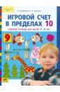 Игровой счет в пределах 10. Рабочая тетрадь для детей 5-6 лет. ФГТ