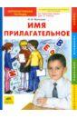 Русский язык. Имя прилагательное. 2 класс. Интерактивная тетрадь