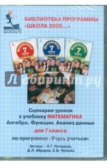 """Математика. 7 класс. Сценарии уроков по программе """"Учусь учиться"""" (CD)"""