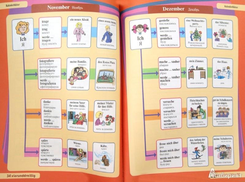 Иллюстрация 1 из 5 для Говорим и пишем по-немецки. Удобный немецкий | Лабиринт - книги. Источник: Лабиринт