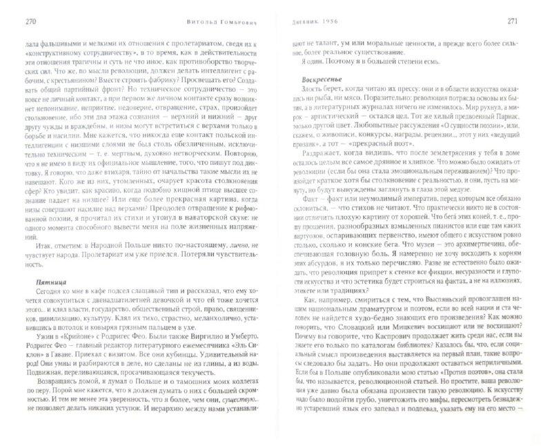 Иллюстрация 1 из 20 для Дневник - Витольд Гомбрович | Лабиринт - книги. Источник: Лабиринт
