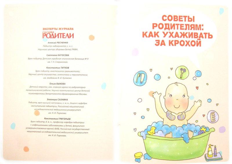 Иллюстрация 1 из 12 для Забота о ребенке. Полное руководство по уходу за детьми от рождения до года | Лабиринт - книги. Источник: Лабиринт