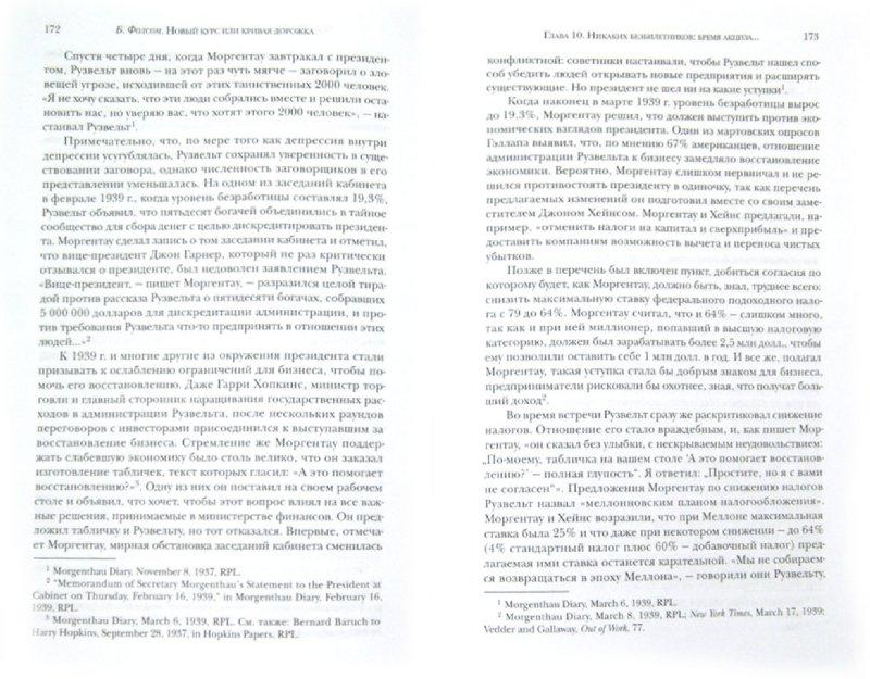 Иллюстрация 1 из 6 для Новый курс или кривая дорожка? Как экономическая политика Ф. Рузвельта продлила Великую депрессию - Бертон Фолсом | Лабиринт - книги. Источник: Лабиринт