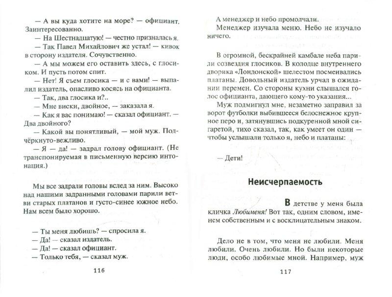 Иллюстрация 1 из 7 для Мой одесский язык - Татьяна Соломатина | Лабиринт - книги. Источник: Лабиринт