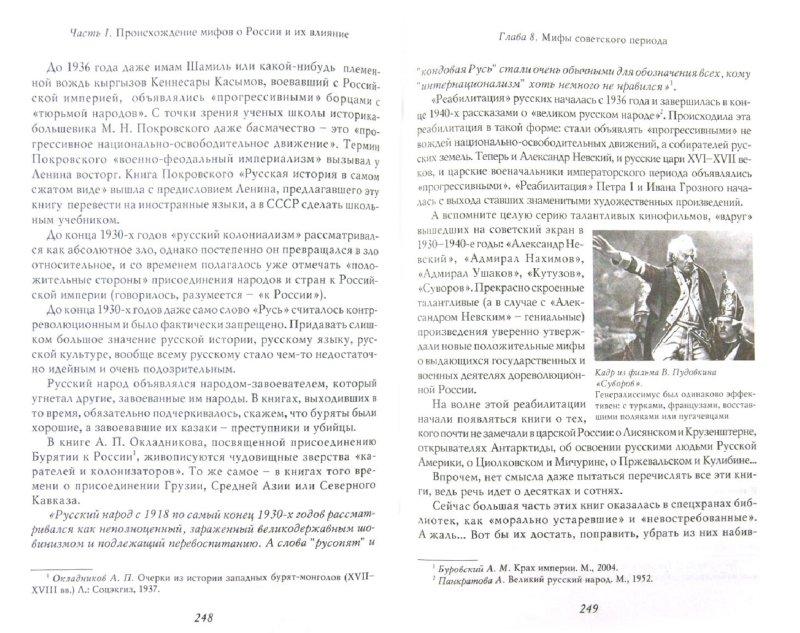 Иллюстрация 1 из 33 для О русском пьянстве, лени и жестокости - Владимир Мединский | Лабиринт - книги. Источник: Лабиринт