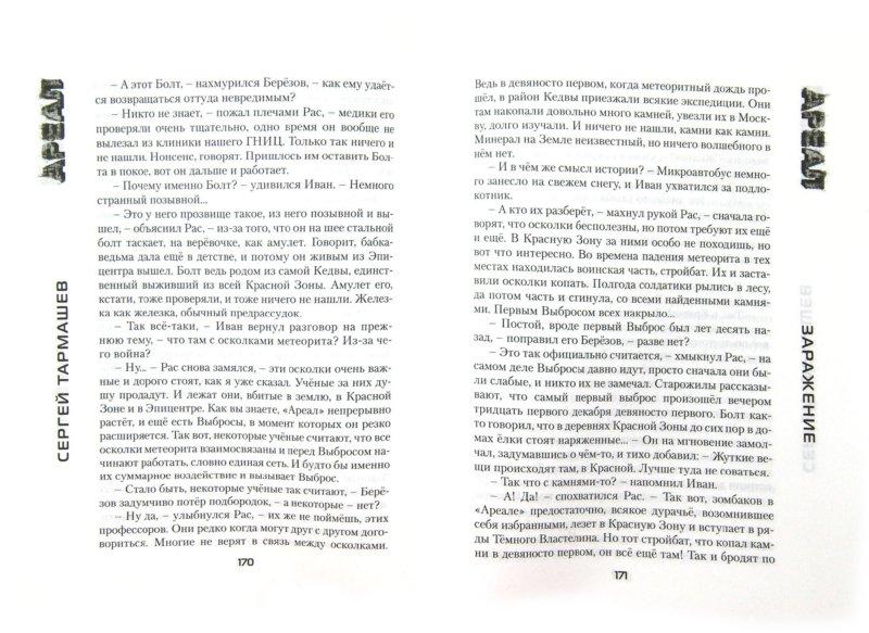 Иллюстрация 1 из 7 для Ареал. Заражение - Сергей Тармашев | Лабиринт - книги. Источник: Лабиринт