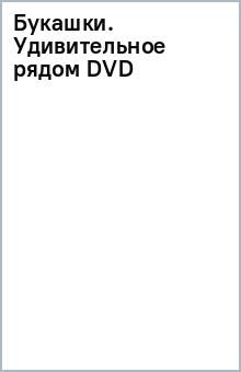 Букашки. Удивительное рядом (DVD)