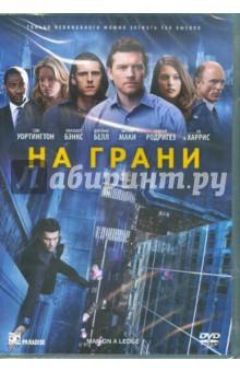 DVD На грани (2012)
