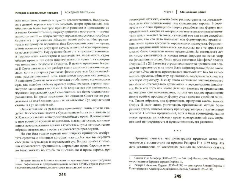 Иллюстрация 1 из 8 для История англоязычных народов. В 4-х томах - Уинстон Черчилль | Лабиринт - книги. Источник: Лабиринт
